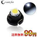 【送料無料】特売セール LEDバルブ T4.2 高輝度SMD ダッシュボード メーター e-auto fun