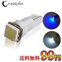 【送料無料】特売セール LEDバルブ T5 1SMD 3chip ホワイト ブルー e-auto fun
