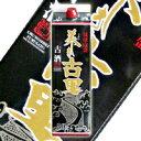 美しき古里 古酒 紙パック(黒) 30度/1800ml【沖縄】【泡盛】