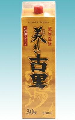美しき古里 古酒20%ブレンド 30度 1800ml 紙パック(金) 【沖縄】【泡盛】