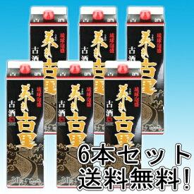 美しき古里 古酒 30度 1800ml 黒 紙パック 6本セット 【沖縄】【泡盛】【送料無料】