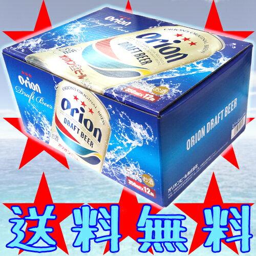オリオンビール ドラフト 350ml缶×12本 箱付きセット【沖縄】【ビール】【送料無料】【お歳暮】【お中元】【父の日】【敬老の日】【12缶】