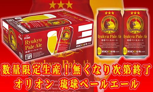 オリオンビール 琉球ペールエール -Ryukyu Pale Ale- 1ケース 350ml缶×24本【沖縄】【ビール】【送料無料】【お歳暮】【お中元】