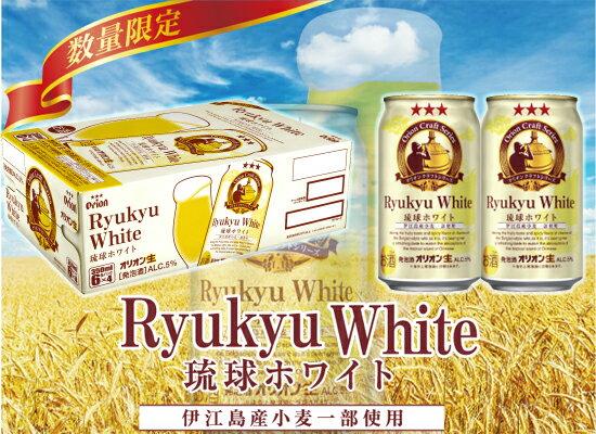 オリオンビール 琉球ホワイト -Ryukyu White- 1ケース 350ml缶×24缶【沖縄】【ビール】【送料無料】【お歳暮】【お中元】