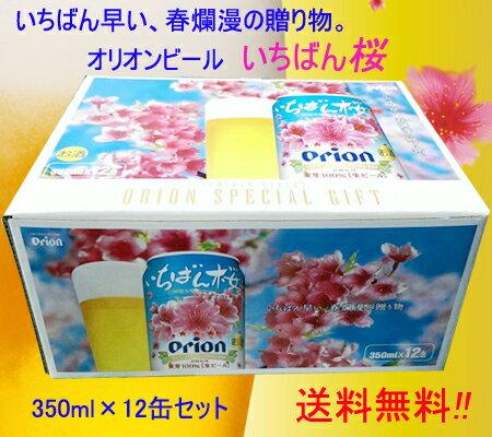 オリオンビール いちばん桜350ml缶×12本セット(2017-2018) 【沖縄】【ビール】【送料無料】【お歳暮】