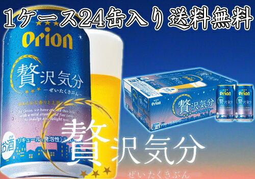 オリオンビール 贅沢気分 1ケース 350ml缶×24本【沖縄】【送料無料】【お中元】【お歳暮】【父の日】