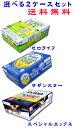 選べる2ケースセット ゼロライフ サザンスター スペシャルエックス 350ml缶×24本×2 【沖縄】【送料無料】【お中元】【お歳暮】【父の日】