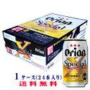 オリオンビール スペシャルエックス 1ケース 350ml缶×24本【沖縄】【送料無料】【お中元】【お歳暮】【父の日】