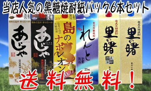 人気の紙パック黒糖焼酎 6種類セット【黒糖焼酎】【送料無料】