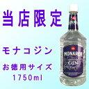 モナコ・ジン(USA Monarch Gin)40度 1750ml【沖縄】【洋酒】【大容量】【ジン】【正規代理店】