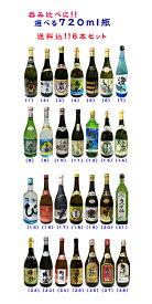 琉球泡盛720ml(瓶)選べる6本セット【送料込】