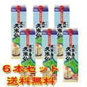久米島の久米仙 25度 1800ml 紙パック(水色) 6本セット 【泡盛】【送料無料】