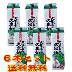 久米島の久米仙 30度 1800ml 紙パック 6本セット【泡盛】【送料無料】