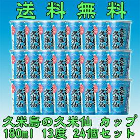 久米島の久米仙 カップ泡盛 13度/180ml×24個セット【沖縄】【泡盛】【送料無料】
