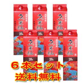 久米仙酒造 久米仙 20度 1800ml 紙パック(赤) 6本セット 【泡盛】【送料無料】