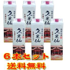 ワールド商会PB商品 久米仙酒造 25度 1800ml 紙パック (首里城) 6本セット 【泡盛】【送料無料】