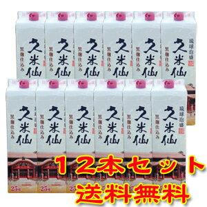 ワールド商会PB商品久米仙酒造 25度 1800ml 紙パック(首里城) 12本セット 【泡盛】【送料無料】