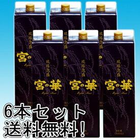 宮の華 30度 1800ml 紙パック 6本セット【泡盛】【送料無料】