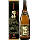 瑞穂 熟成三年古酒 43度/1800ml【沖縄】【泡盛】