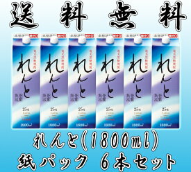 れんと 25度 1800ml 紙パック 6本セット 【黒糖焼酎】【送料無料】