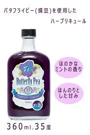 八重泉バタフライピー 35度/360ml【沖縄】【泡盛】