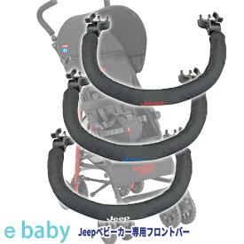 【送料無料】Jeep ベビーカー専用フロントバーティーレックス ベビーカーオプション ベビーカーアクセサリー フロントバー