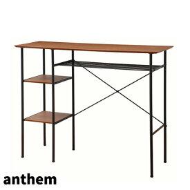 【送料無料】【代引利用不可】anthem Counter Tableレトロでスタイリッシュなカウンターテーブルアンセム シリーズレトロ 市場株式会社 ANT-2399BR