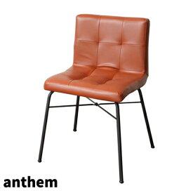 【送料無料】【代引利用不可】anthem Chairスチール チェアー シンプルモダン カフェアンセム シリーズレトロ 市場株式会社 ANC-2552BR