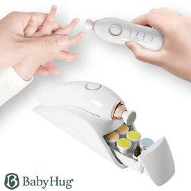 ベビーネイルケアセット 爪やすり つめやすり ネイルケア 電動 充電式 赤ちゃん ベビー ベビーハグ
