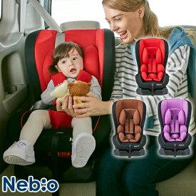 【限定セール 12/8 23:59まで】チャイルドシート 新生児 リクライニング 0歳から 軽量 0歳〜 0歳 前向き 後向き 新生児から 安全基準 取付簡単 5点式チャイルドシート スリムピット Slim Pit ネビオ Nebio