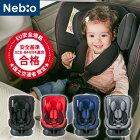 チャイルドシート 新生児 かんたん クッション 0歳 前向き 後向き 新生児から 安全基準 取付簡単 5点式 チャイルドシート ネムピットF ネビオ Nebio