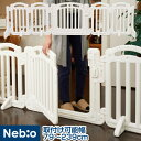 ベビーゲート 置くだけ 自立式 ドア付き パーテーション パーティション ワイド 拡張ベビーゲート ソノバ de ゲートF(L) ネビオ Nebio