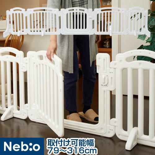 ベビーゲート 置くだけ 自立式 ドア付き パーテーション パーティション ワイド 拡張ベビーゲート ソノバ de ゲートF(XL) ネビオ Nebio