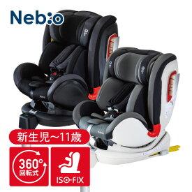 【予約品】【回転式でこの価格】新生児 11歳 回転式 チャイルドシート 360度 ロングユース ジュニアシート ベビーグッズ 出産祝い リクライニング ベビー 洗える 取付 簡単 ISOFIX クルピット ネビオ Nebio
