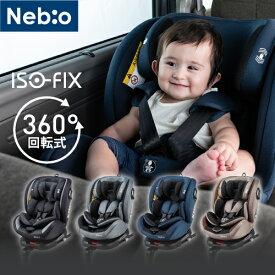 【回転式でこの価格】ベビー チャイルドシート ジュニアシート 赤ちゃんグッズ ベビーグッズ 出産祝い リクライニング 360°回転式 ロングユース 0歳〜11歳 洗える 取付簡単 ISOFIX ターンピット ネビオ Nebio