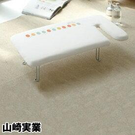 【送料無料】ペアプレス G-1[フック付き]山崎実業 YAMAZAKI アイロン台 一体型