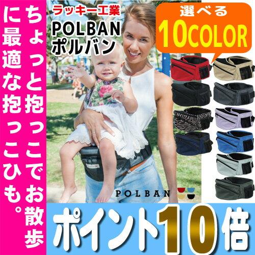 【16時まであす楽対応】【送料無料】POLBAN ポルバン [ポーチ本体] ラッキー工業 抱っこ P7220ヒップシート ウエストポーチ タイプの 抱っこひも 【ポイント10倍】