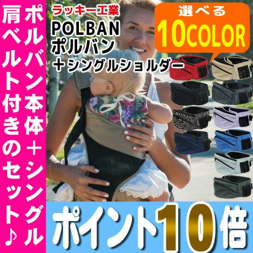 【16時まであす楽対応】【送料無料】【本体+シングルショルダーセット】POLBAN ポルバン 本体 + シングルショルダー セット ラッキー工業 P7220 P7221【ポイント10倍】