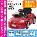 【送料無料】フェアレディZ Z33型 ペダルカー Z33-NR ミズタニ 乗用玩具 車 ペダル 足漕ぎ※北海道・沖縄・離…