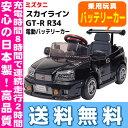 【送料無料】スカイライン GT-R R34 電動バッテリーカー R34-B ミズタニ 乗用玩具 車 バッテリー 電動※北海道・沖縄・離島は送料無料対象外