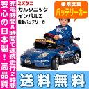 【送料無料】 カルソニック インパルZ 電動バッテリーカー CZ33-B ミズタニ 乗用玩具 車 電動 バッテリーカー※北海道・沖縄・離島は送料無料対象外