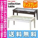 【送料無料】【代引利用不可】ine reno collection table 市場株式会社 天然木 コレクション テーブル センターテーブ…