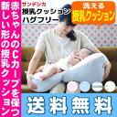 【16時まであす楽対応】【送料無料】ハグフリー サンデシカ授乳クッション 洗える 日本製※北海道・沖縄・離島は送料無料対象外