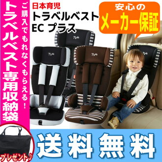 小旅行最好EC加E海加日本育儿nihon ikuji席儿童席 ※北海道、冲绳、孤岛是对象外