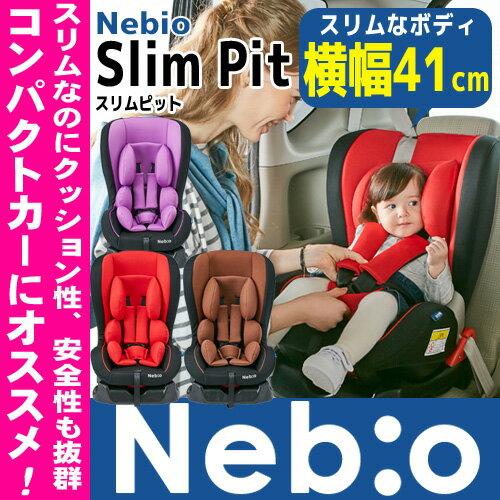 【16時まであす楽対応】【送料無料】スリムピット Slim Pitネビオ Nebio チャイルドシート 0歳から 新生児 ジュニアシート※北海道・沖縄・離島は送料無料対象外