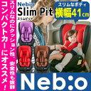 【16時まであす楽対応】【送料無料】スリムピット Slim Pitネビオ Nebio チャイルドシート 0歳から 新生児 ジュニアシ…