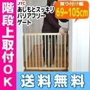 【16時まであす楽対応】【送料無料】【階段上取付可能】あしもとスッキリ木製バリアフリーゲートJTC 木製ゲート ベビーゲート セーフティ バリアフリー
