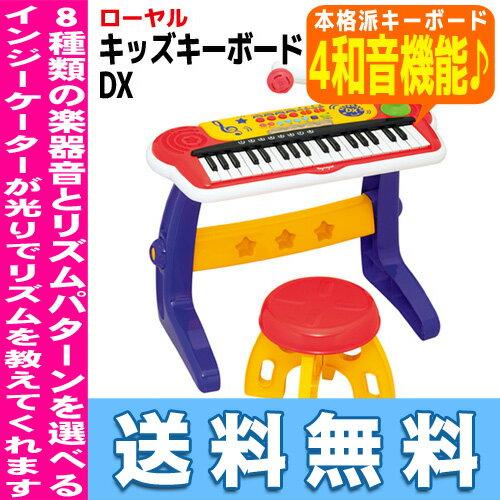 【16時まであす楽対応】【送料無料】キッズキーボードDXローヤル 知育玩具 おもちゃ 8880※北海道・沖縄・離島は送料無料対象外【xms】