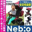 【予約品】COGOT三輪車Nebioネビオ※北海道・沖縄・離島は送料無料対象外