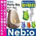 【予約品】PottyBoyポッティボーイNebioネビオ※北海道・沖縄・離島は送料無料対象外